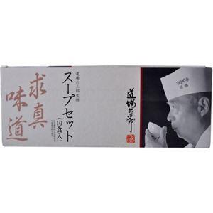 (お徳用 5セット) 道場六三郎 茄子の味噌汁 10食入 ×5セット - 拡大画像