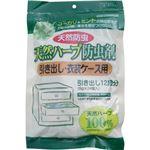 (お徳用 4セット) 天然ハーブ防虫剤 引き出し・衣装ケース用 8g ×24個 ×4セット