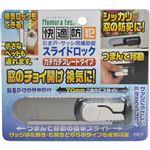 (お徳用 2セット) 快適防犯 スライドロック N-3080 ホワイト ×2セット