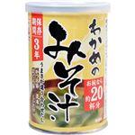 備蓄用 顆粒みそ汁 わかめ 20食分 150g×12個