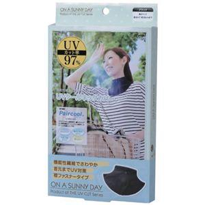 UVクールネックカバー ブラック 首まわり約38cmまで - 拡大画像