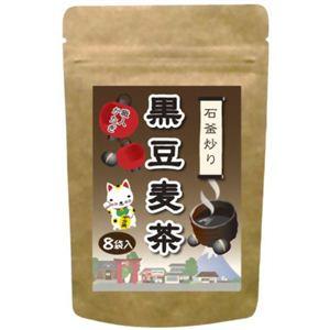 黒豆麦茶 8袋入 - 拡大画像