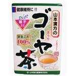 (お徳用 2セット) 山本漢方 ゴーヤ茶 100% 3g ×16包 ×2セット