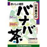 (お徳用 2セット) 山本漢方 バナバ茶 100% 3g ×20包 ×2セット