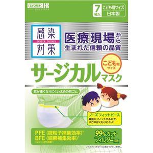 (お徳用 3セット) 感染対策 サージカルマスク こども用サイズ 7枚入 ×3セット - 拡大画像