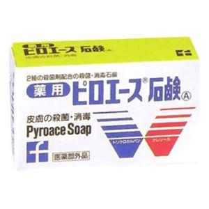 ピロエース石鹸 70g - 拡大画像