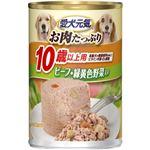 (お徳用 4セット) 愛犬元気缶 10歳以上用 ビーフ・緑黄色野菜入り 375g ×4セット