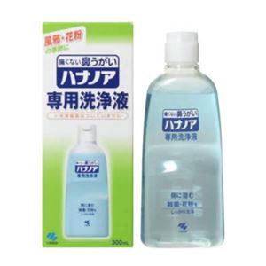 小林製薬 ハナノア 鼻洗浄 鼻うがい 専用洗浄液 300ml - 拡大画像