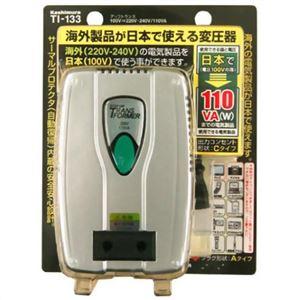 カシムラ 海外旅行用変圧器アップトランス TI-133 - 拡大画像