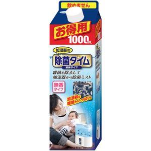 (お徳用 2セット) 除菌タイム 加湿器用 液体タイプ 1000ml ×2セット - 拡大画像