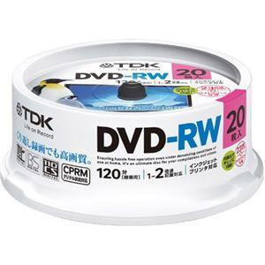 【訳あり・在庫処分】(まとめ買い)TDK 繰り返し録画用DVD-RW デジタル放送対応(CPRM) 1-2倍速対応 120分 20枚 DRW120DPWA20PU×10セット - 拡大画像