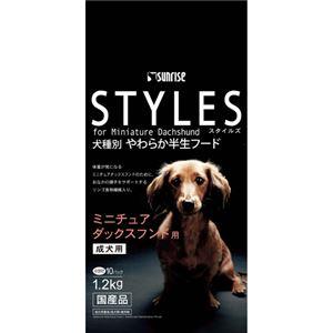 (お徳用 4セット) スタイルズ ミニチュアダックスフンド用 成犬用 120g ×10袋 ×4セット - 拡大画像