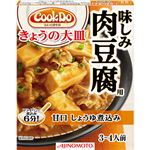 (お徳用 6セット) CookDo きょうの大皿 味しみ肉豆腐用 100g ×6セット