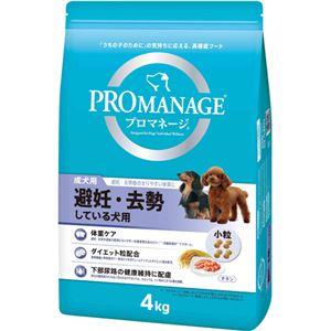 (お徳用 2セット) プロマネージ 避妊・去勢している犬用 成犬用 小粒 4kg ×2セット - 拡大画像