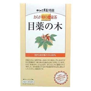 (お徳用 2セット) おらが村の健康茶 国産目薬の木100% 3g ×30袋 ×2セット - 拡大画像