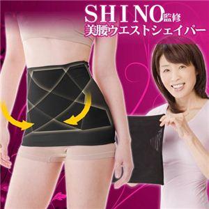 SHINO美腰ウエストシェイパー M - 拡大画像