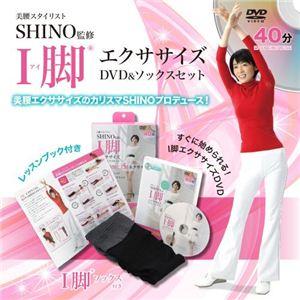 SHINO I脚エクササイズ ソックス&DVDセット - 拡大画像