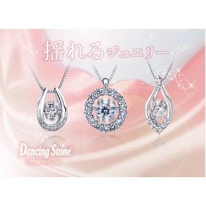 ダンシングストーンペンダント/ネックレス【K18ホワイトゴールド・天然ダイヤモンド0.20】SSD-0343WG