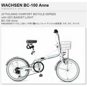 WACHSEN(ヴァクセン) 折り畳み自転車 BC-100 20インチ(コンフォートサイクル) - 拡大画像