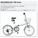 WACHSEN(ヴァクセン) 折り畳み自転車 BC-100 20インチ(コンフォートサイクル) - 縮小画像1
