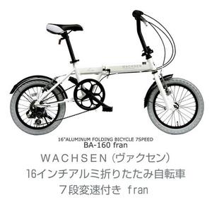 WACHSEN(ヴァクセン) BA-160 fran 16インチアルミ折たたみ自転車7段変速付き fran - 拡大画像