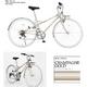 PRIMARY(プライマリー) 6段変速 クロスバイク BGC-700-CG シャンパンゴールド+折りたたみバスケット+ワイヤーロック+LEDライト - 縮小画像1