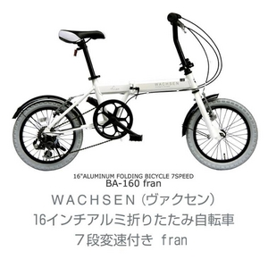 WACHSEN(ヴァクセン) アルミ折り畳み自転車 16インチ 7段変速付き BA-160 fran 自転車用アクセサリー4種セット - 拡大画像