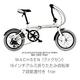 WACHSEN(ヴァクセン) アルミ折り畳み自転車 16インチ 7段変速付き BA-160 fran 自転車用アクセサリー4種セット - 縮小画像1