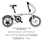 WACHSEN(ヴァクセン) アルミ折り畳み自転車 16インチ 7段変速付き BA-160 fran 自転車用アクセサリー4種セット