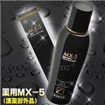 薬用MX-5 (医薬部外品)
