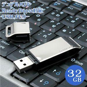 【訳あり・在庫処分】ウルトラスピードUSBメモリー 32GB LQ-MLC-32GB-JPSL - 拡大画像