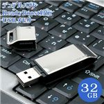 【訳あり・在庫処分】ウルトラスピードUSBメモリー 32GB LQ-MLC-32GB-JPSL