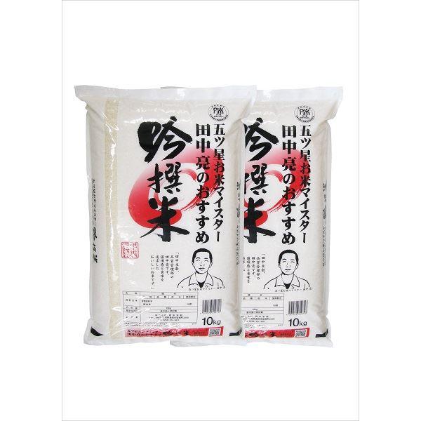 五ツ星お米マイスター田中亮のおすすめ吟撰米20kg(10kgx2)