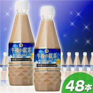 キリン 午後の紅茶スペシャル 茶葉2倍ミルクティー(ウバ100%)48本セット - 拡大画像