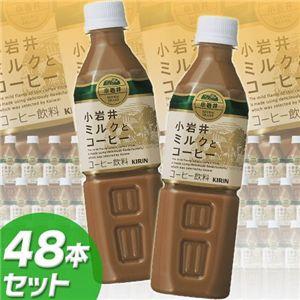 小岩井ミルクとコーヒー 500ml 48本セット - 拡大画像