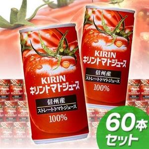 キリン トマトジュース有塩190g缶 30本入り×2 60本セット - 拡大画像