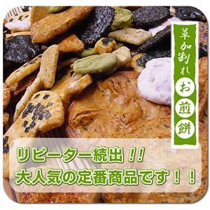 草加割れ煎餅(せんべい) 2kg ブリキ缶入り - 拡大画像