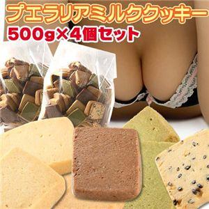 プエラリアミルククッキー 2kg - 拡大画像