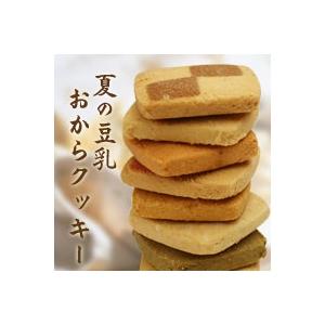 夏の豆乳おからクッキー 8種 1kg(250g×4)  - 拡大画像