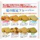 夏の豆乳おからクッキー 8種 1kg(250g×4)  - 縮小画像2