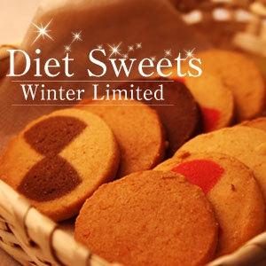 冬の豆乳おからクッキー - 拡大画像