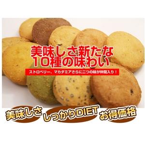 10種の豆乳おからクッキー 1kg(500g×2) - 拡大画像