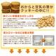 10種の豆乳おからクッキー 1kg(500g×2) - 縮小画像5