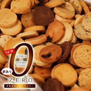 訳あり 豆乳おからゼロクッキー3rd 1kg(250g×4袋) - 拡大画像
