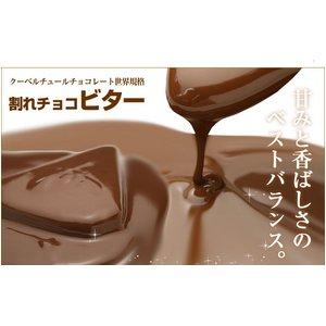 割れチョコ ビター 800g 【クーベルチュールチョコレート】 - 拡大画像