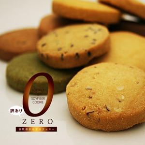 豆乳おからZEROクッキー 10種 ベーシックタイプ 500g×2袋 - 拡大画像