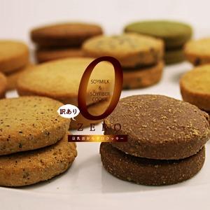 豆乳おからZEROクッキー 10種 ハードタイプ 500g×2袋 - 拡大画像