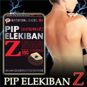 ピップエレキバンZ 18粒入 - 拡大画像