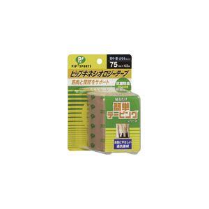 ピップキネシオロジーテープ 背中・腰・太もも用 75mm×4.5m PS137 【10個セット】 - 拡大画像