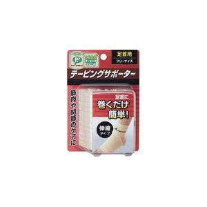 テーピングサポーター足首用 PS239 【12個セット】 - 拡大画像